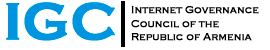 The Internet Governance Council of the Republic of Armenia (IGC) is a Multistakeholder council consisted of representatives from the Government, Private sector, Academia, Media and NGOs. The objective of the Council is to response the challenges taking into consideration the opinions of all stakeholder groups when making decisions.